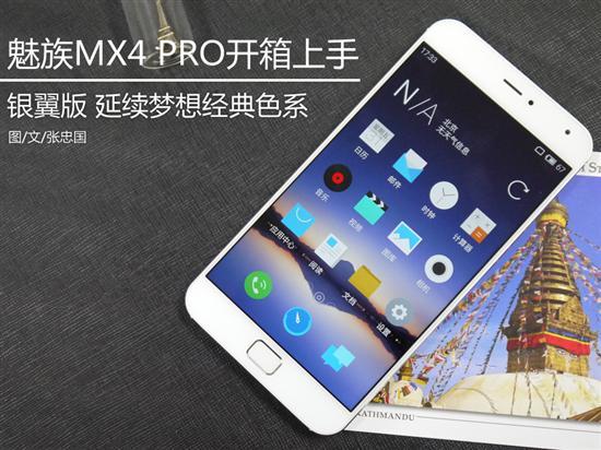 白色经典!魅族MX4 Pro银翼版开箱上手