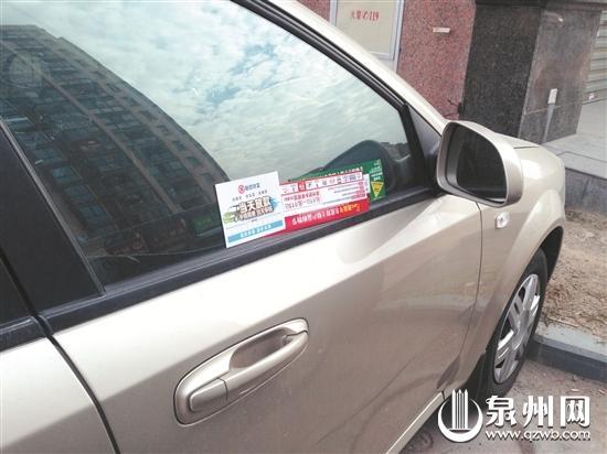 车窗垃�_小广告卡车窗不慎落入车门 车主花费上百元修车