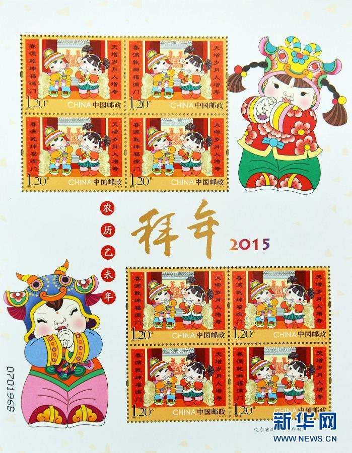 中国首套《拜年》特种邮票即将发行