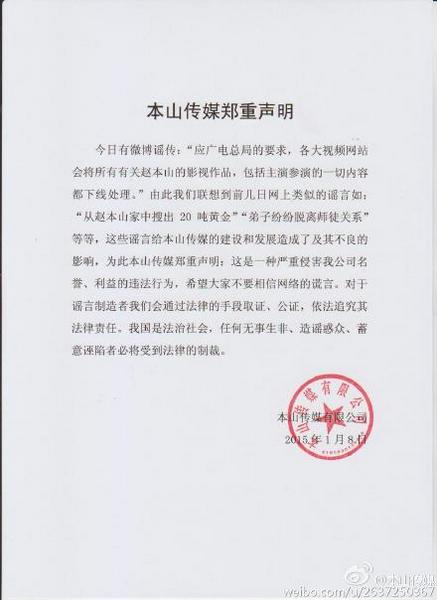 本山传媒官方微博