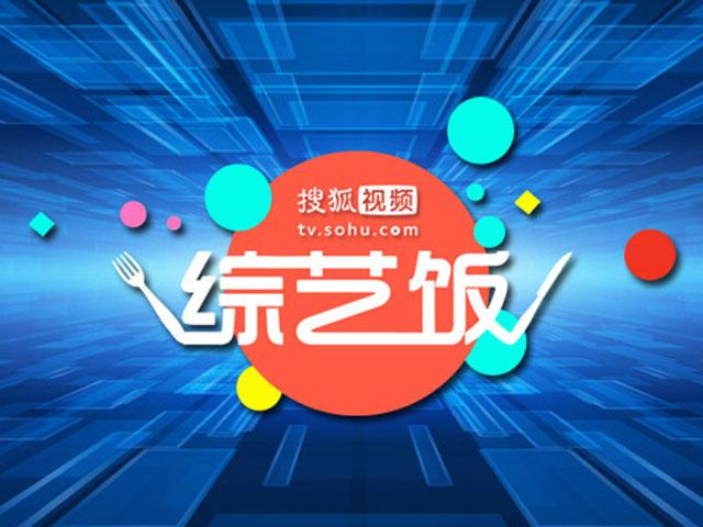 搜狐视频_搜狐视频综艺饭