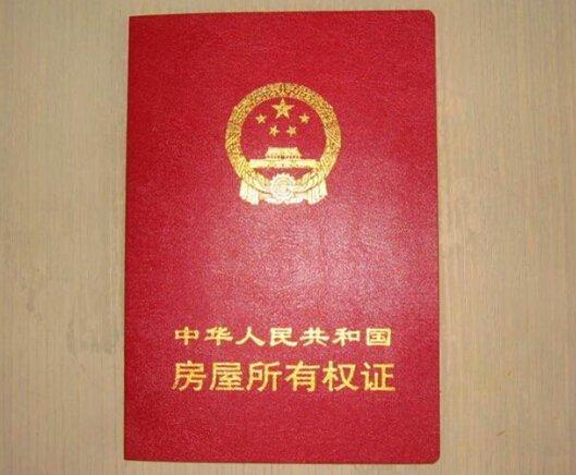 房产证写子女名酿大错 中国式买房你中招没
