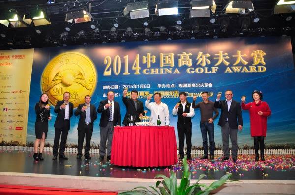 众嘉宾举杯祝愿中国高尔夫发展前景更美好