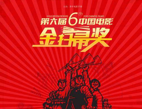 第6届金扫帚海报