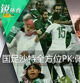 锐体育-国足沙特全方位PK