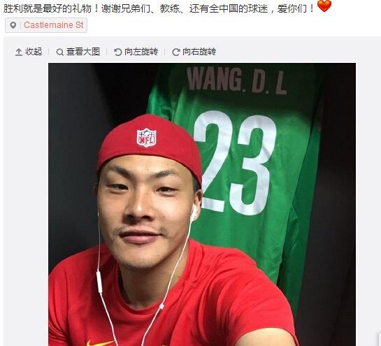 王大雷取胜不忘感谢全国球迷