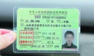 最牛驾照住址山东省北京市 济南警方:证件实在不作用运用