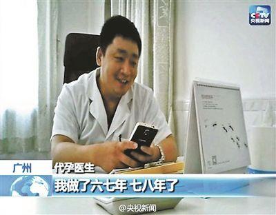 代孕大夫(视频截图)