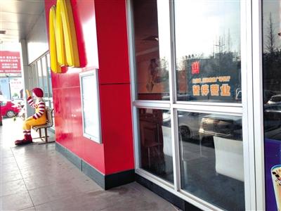 """2015年1月7日,山东招远金都百货一层麦当劳,门上贴着""""暂停营业""""。"""