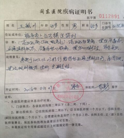 闽东医院开具的疾病证明