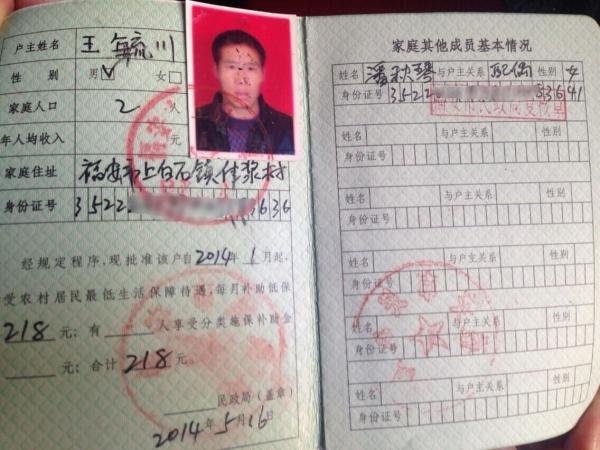 王毓川的低保证书