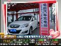 [汽车生活]北京启用首座 光伏公共充电站