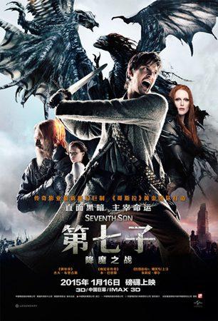 《第七子:降魔之战》确定将于1月16日在中国内地以3D、IMAX3D、中国巨幕3D的版本上映