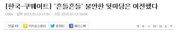 韩国媒体关注亚洲杯小组赛次战