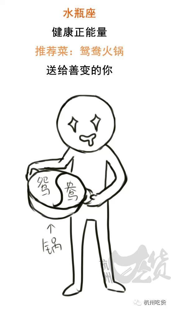 运食物の水瓶座