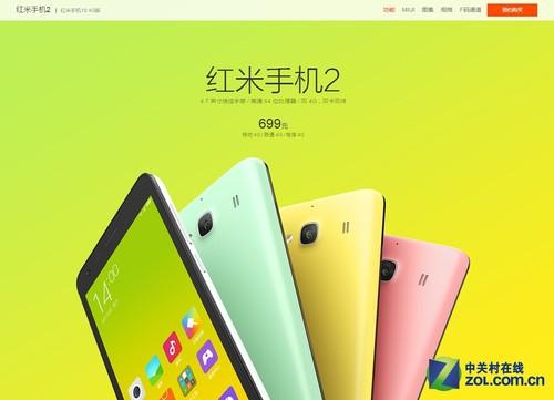本次奖品为4个红米手机2的F码,可用来直接购买红米手机2