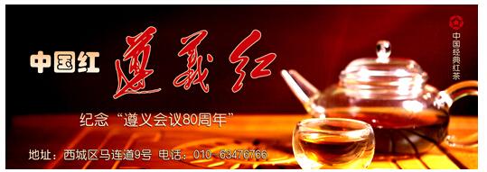 湄潭县位于贵州高原北部,地处大娄山南麓,乌江北岸,在名城遵义东南侧。县如其名,听着就清凉透亮,润泽脱俗,正所谓好山好水出好茶。