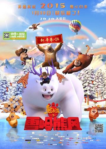 《熊出没之雪岭熊风》众家欢海报【点击查看高清组图】