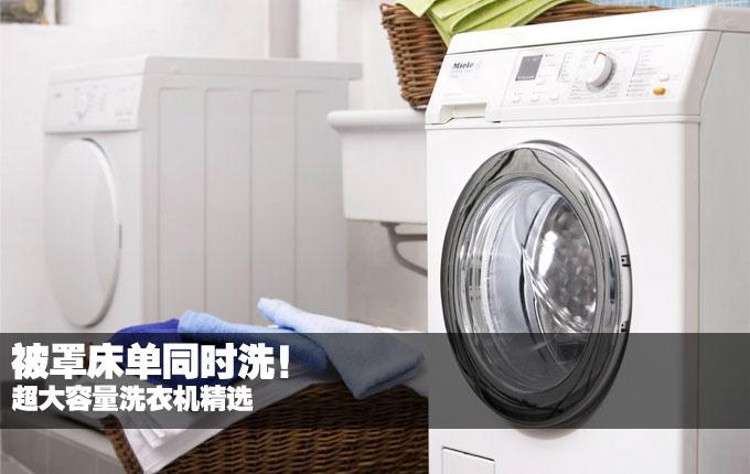 不少洗衣机厂商也考虑到这一问题,近几年大容量洗衣机频频推出市场, 不过主流的洗衣机容量均在6kg左右,8kg洗涤容量完全可以当之无愧的称为大容量,足够三口、四口之家使用。今天我们就给大家搜罗一下卖场上8kg以上洗涤容量的热卖洗衣机,感兴趣的朋友不妨关注一下吧。
