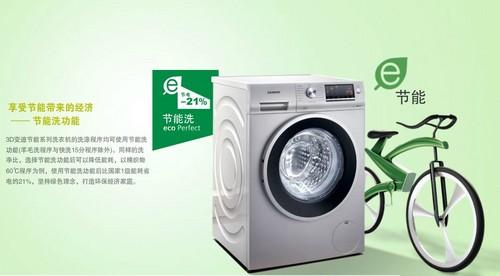 这款洗衣机拥有两种不同的洗涤附加功能,节能洗和加速洗。节能洗在保证同样洗净比的情况下,可以降低能耗,省电约20%;而加速洗功能通过提高停转比,从而缩短时间,相比没有使用前,可大大缩短一半的洗衣时间。除了这两大特色附加功能外,专业的洗涤程序给你更多的选择空间。衬衫洗涤程序、羽绒服洗涤程序、窗帘洗涤程序等等,分类更加细腻更加广泛。