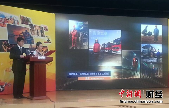 """【""""新国企·中国梦""""影像大赛颁奖"""