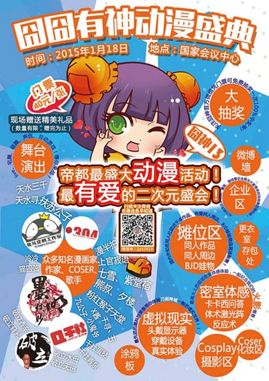 囧神展宣传海报-2015.1.18北京第十三届囧囧有神动漫盛典开幕
