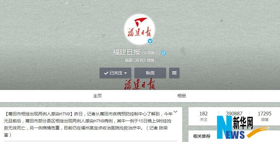 福建日报微博截图