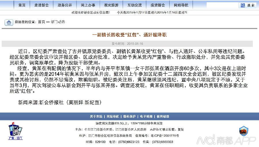 广东江门男女副镇长开房通奸致散会早退遭纪委考察传递