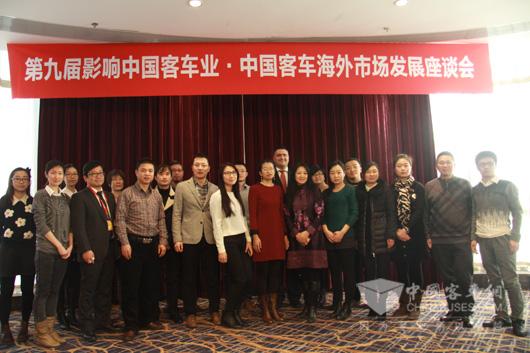 第九届影响中国客车业·中国客车海外市场发展座谈会