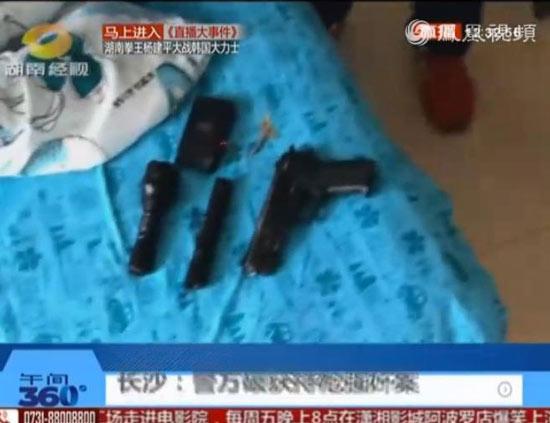 前天下午,警方抓获了藏匿在长沙某小区的孙某,从他的房间里搜出了多把玩具枪。