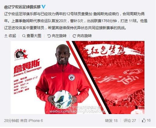 遼寧宏運官方宣布續約詹姆斯 盼為球隊再立新功