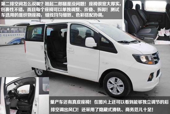 江淮全新瑞风M3青岛接受预定 定金2000元高清图片