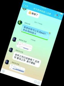"""部门QQ群公然开骂""""老师要加工资不要脸"""""""