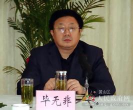 毕无非当选安徽省黄山市政协主席 前政协主席主动辞职