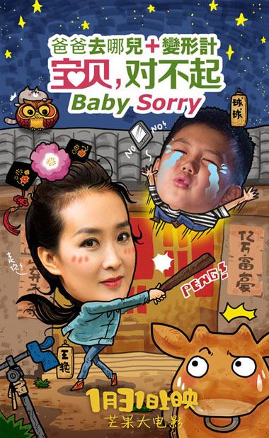 《宝贝,对不起》卡通王艳