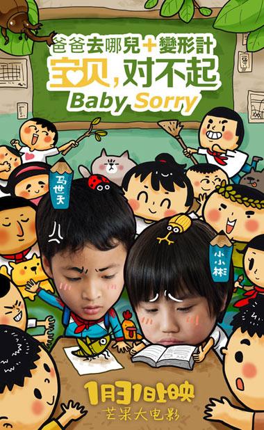《宝贝,对不起》卡通海报