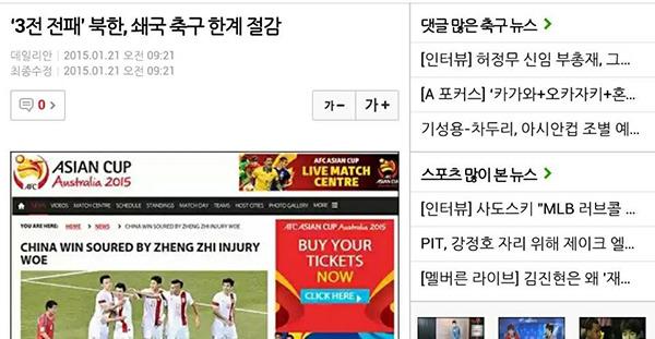 朝鲜亚运会足球教练