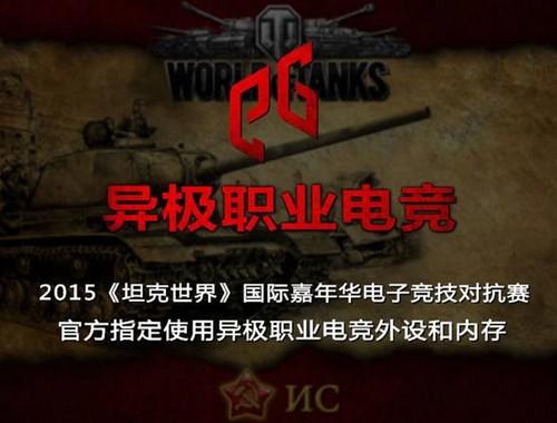 异极助力2015坦克世界电竞对抗赛即将开战