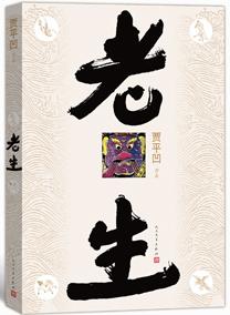 2014年度当代长篇小说 贾平凹《老生》获评最佳