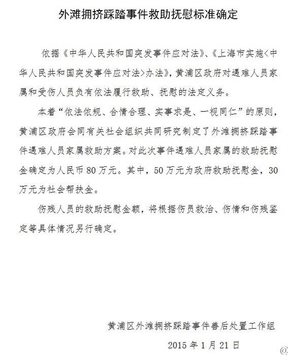 上海外滩踩踏事件遇难者家属将获80万抚慰金