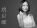 《搜狐视频综艺饭片花》第四期 姚贝娜乳腺癌复发病逝 首谈患病细节视频曝光