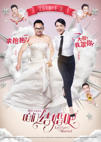 《咱们结婚吧》反串版海报:姜武高圆圆(点击观看)