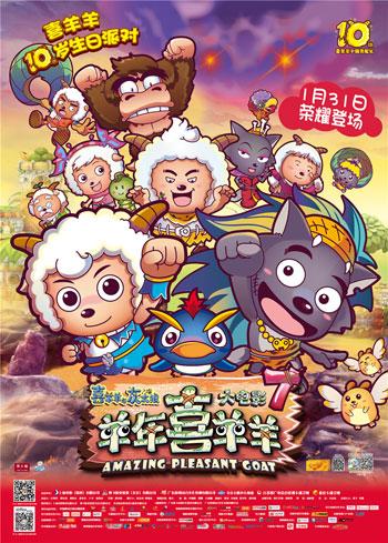 《喜羊羊与灰太狼7》终极海报