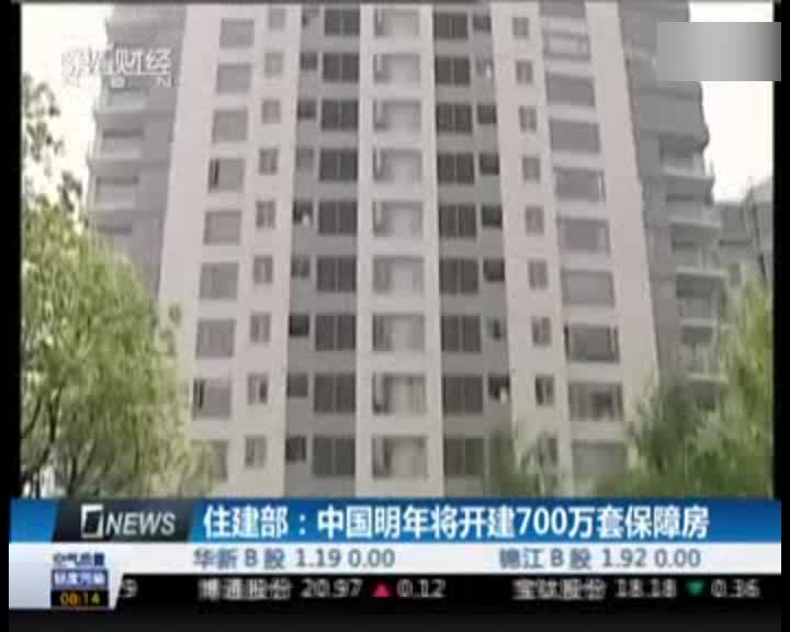 住建部:中国明年将开建700万套保障房