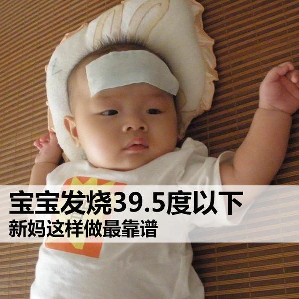 宝宝发烧39.5度以下 新妈这样做超靠谱-宝宝,发