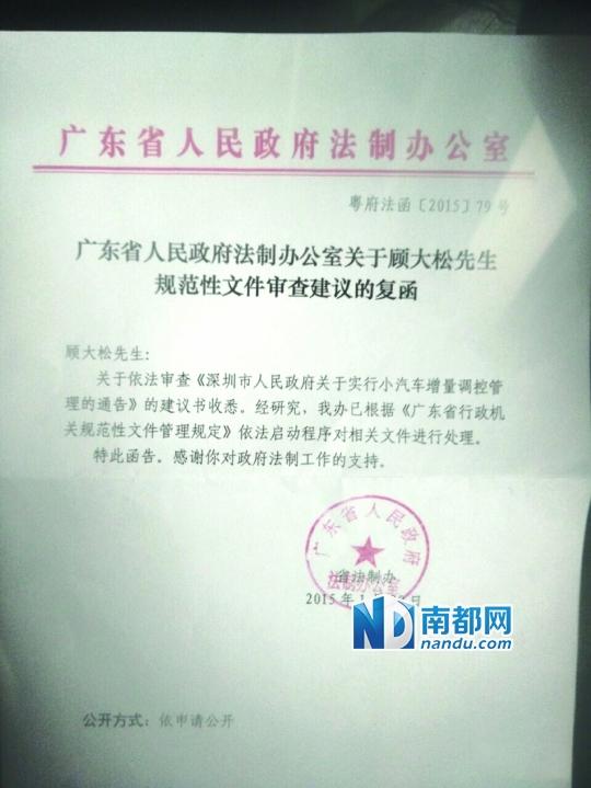 公民建议依法审查深圳限牌合法性