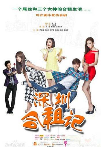 电视剧《深圳合租记》海报