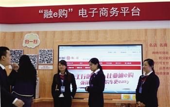 """工行""""融e购"""" B2B+B2C平台全解构"""