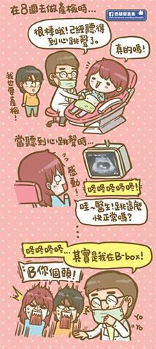 中招了吗?可爱新手父母爆笑怀孕日记