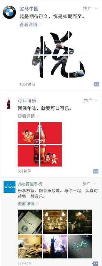微信朋友圈首批广告上线:针对不同用户